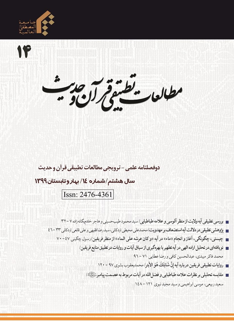 مطالعات تطبیقی قرآن و حدیث